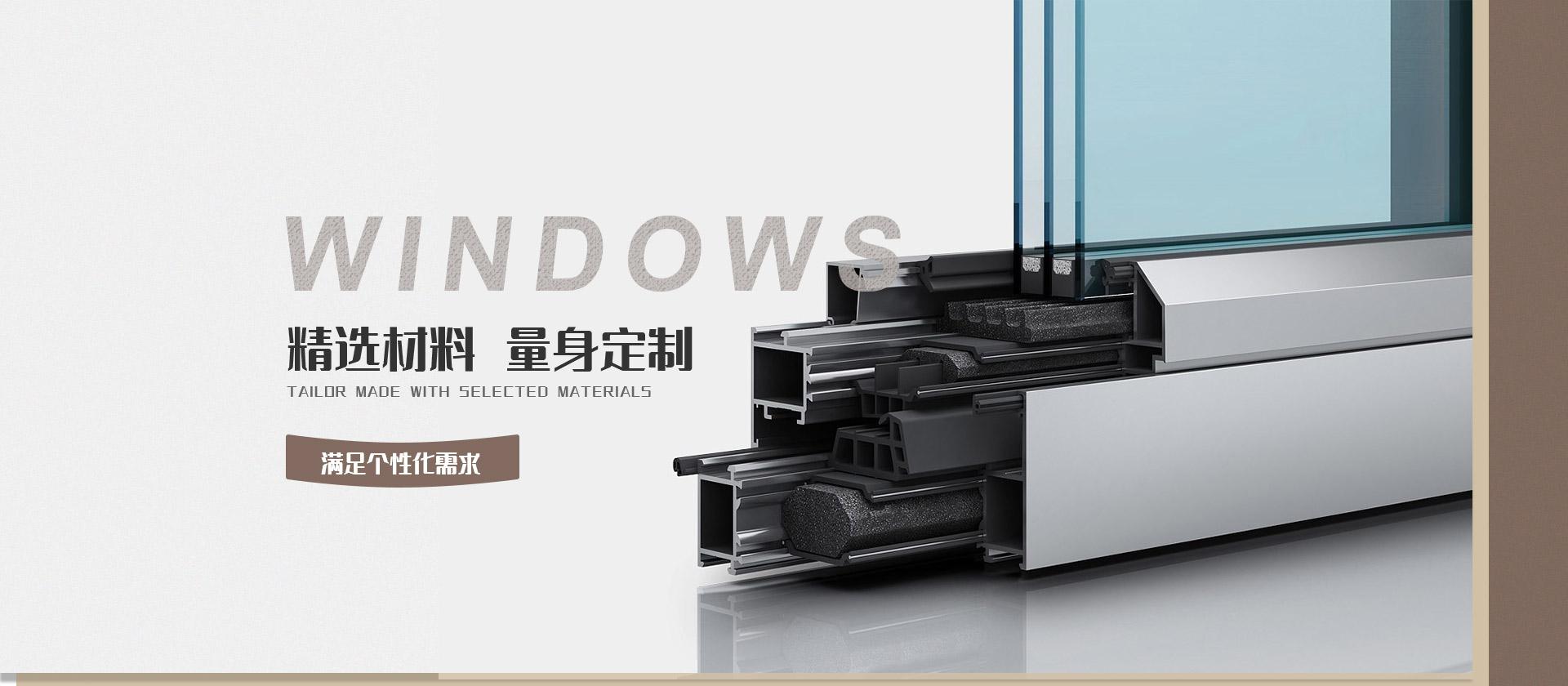 西安系统门窗公司