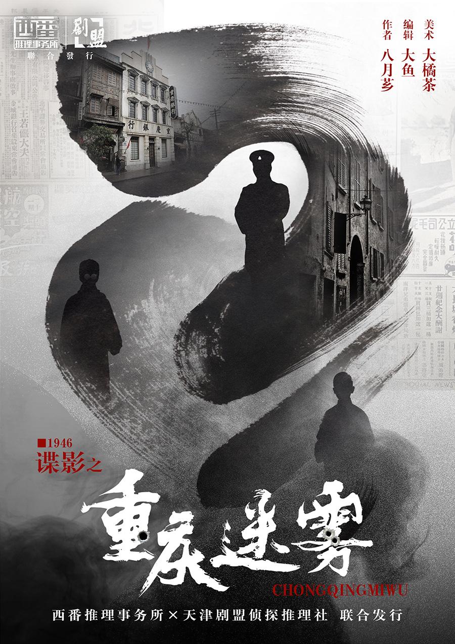 谍影.重庆迷雾