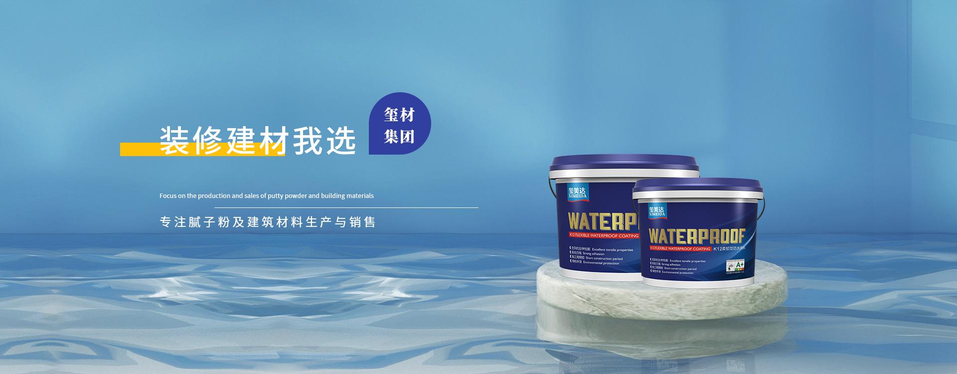 安徽防水材料施工