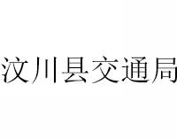 汶川县交通局