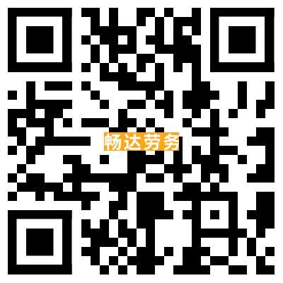 蓬安县畅达劳务工程有限责任公司