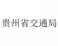 贵州省交通局