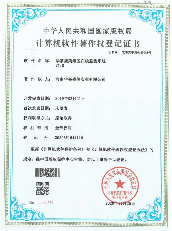 灌区在线监测系统证书
