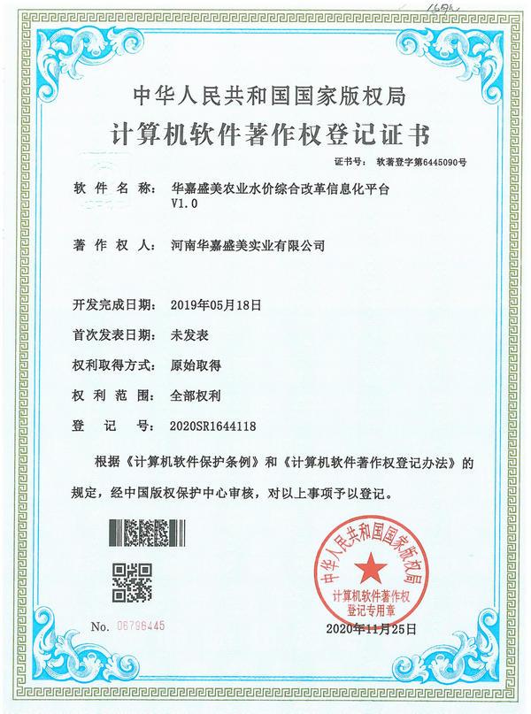 农业水价改革信息化平台证书