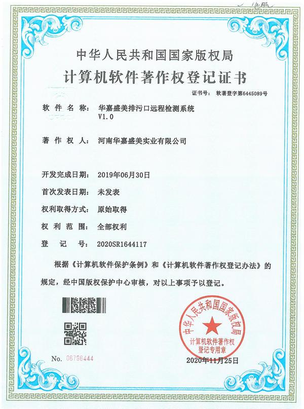 排污口远程监测系统证书