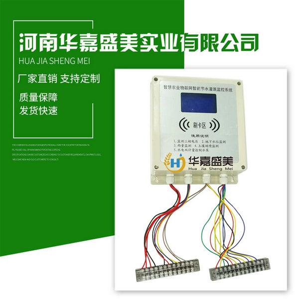 河南智能节水灌溉监控系统