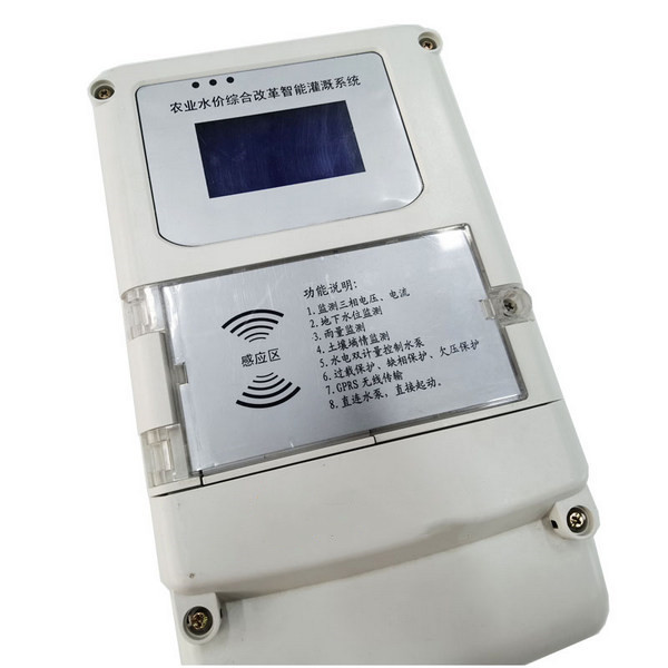 河南农业水价综合改革智能灌溉系统厂家