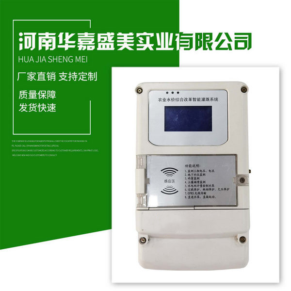 河南农业水价综合改革智能灌溉系统