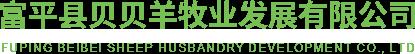 富平县贝贝羊牧业发展有限公司