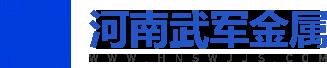 河南省武军金属制品有限公司