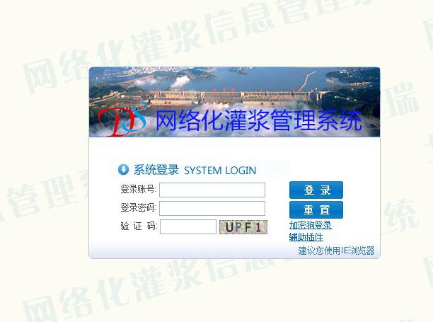 四川网络化灌浆管理系统