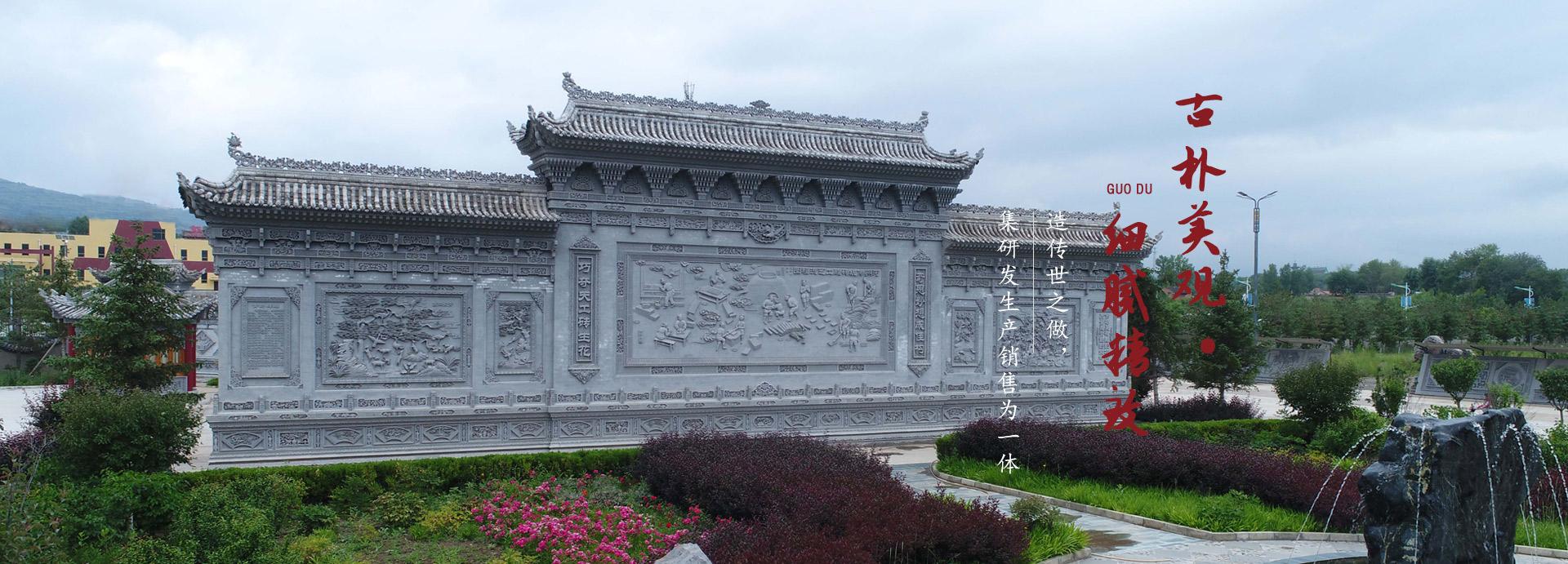 河南古建砖瓦