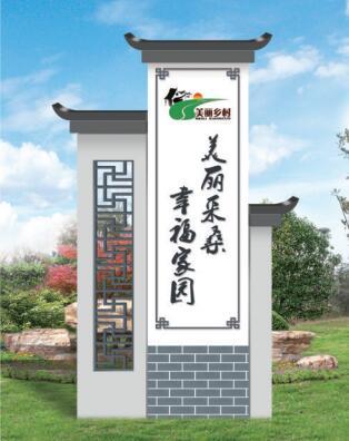 甘肃村牌设计