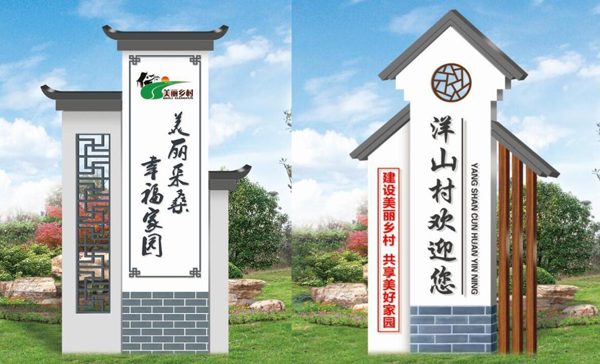 甘肃定西制作村牌村标指示牌系列标牌