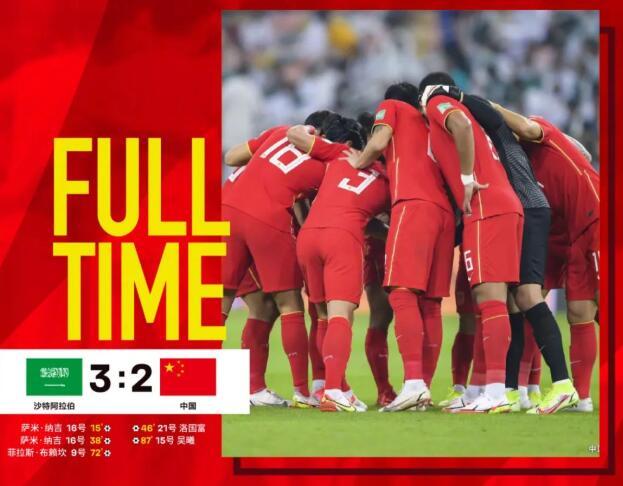 世预赛12强赛第4轮比赛中,国足2:3遗憾不敌沙特