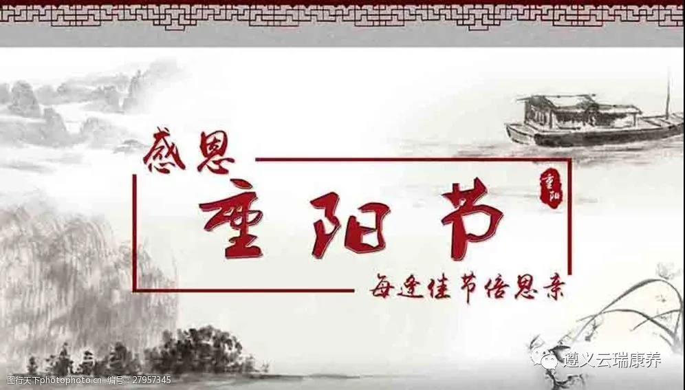 九九重阳节,浓浓敬老情
