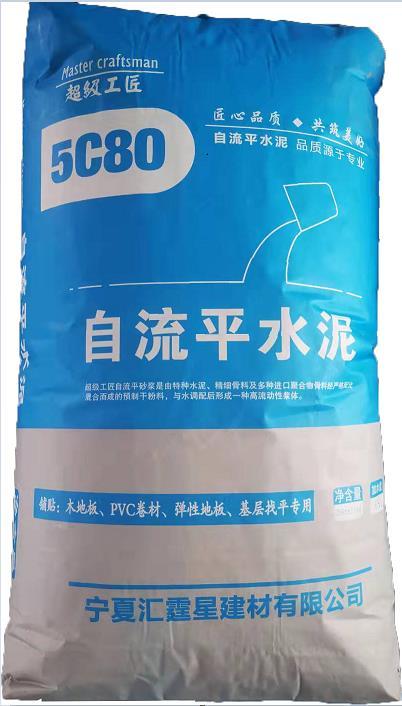 5C80自流平水泥