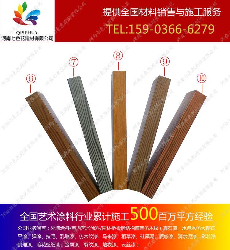 木纹漆厂家