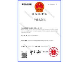 华豫七色花商标注册证