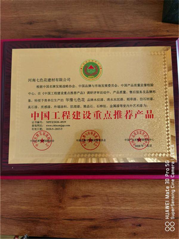 中国工程建设重点推荐产品