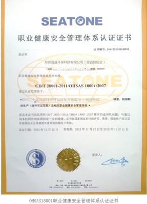 职业健康安全管理系统认证书