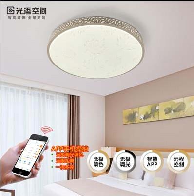 光語空間智能臥室燈