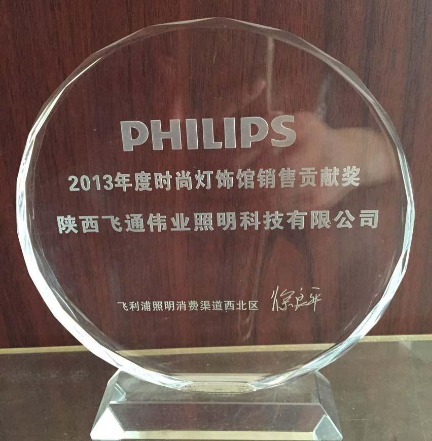 飛利浦照明2013年度時尚燈飾館銷售貢獻獎