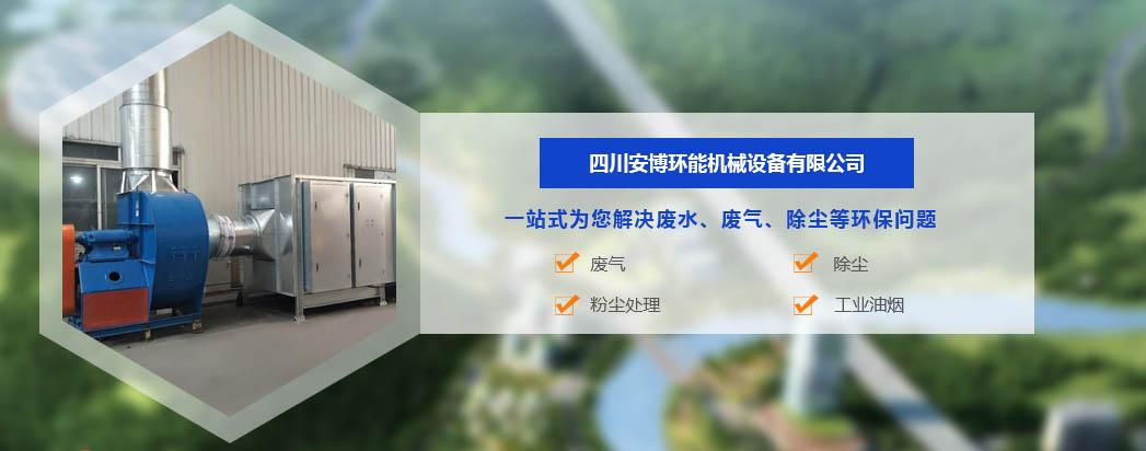 四川UV光解设备废气除臭处理设备
