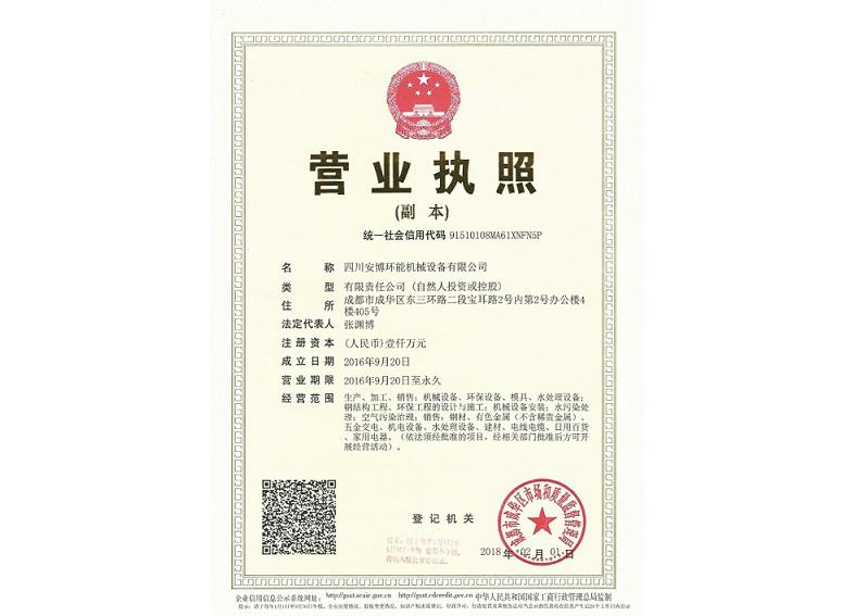 安博环能机械设备营业执照