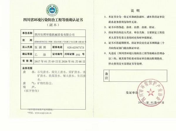安博环能环境污染防治工程等级确认证书