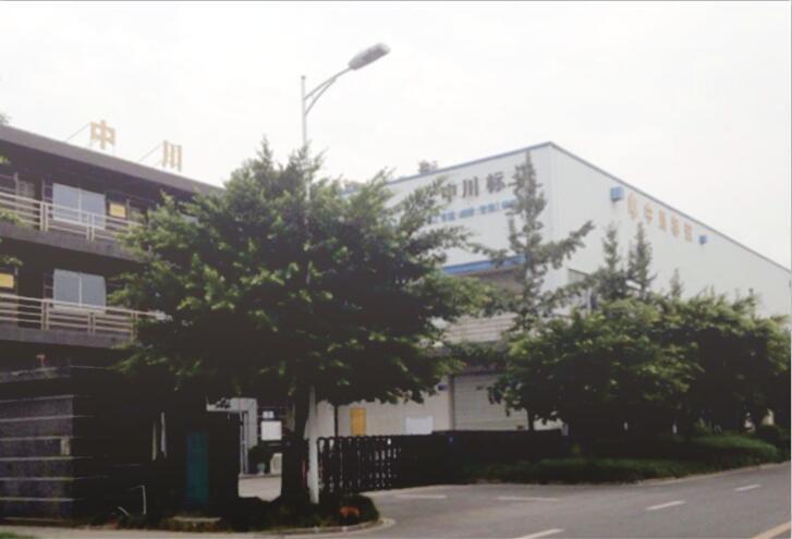 中川标识厂区展示