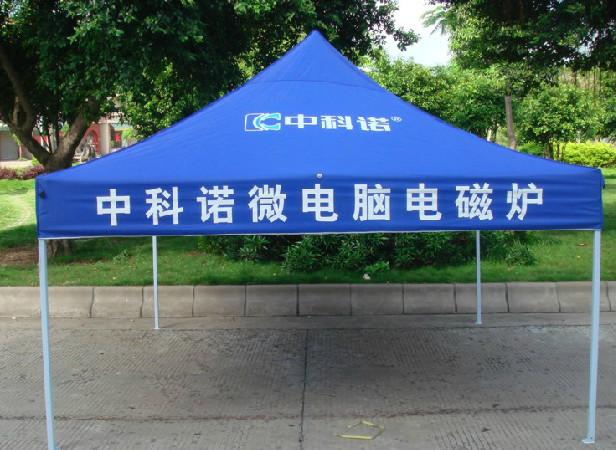 西安广告帐篷-中科诺微电脑电磁炉