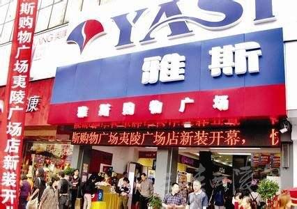 宜昌雅斯国际购物广场