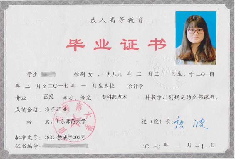 2017年毕业于山东师范大学会计学专业