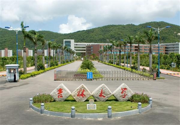 潍坊吉林大学