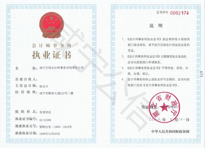 会计服务执业证书