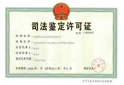 司法会计鉴定许可证