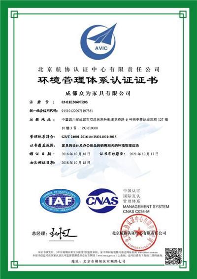眾為環境管理體系證書