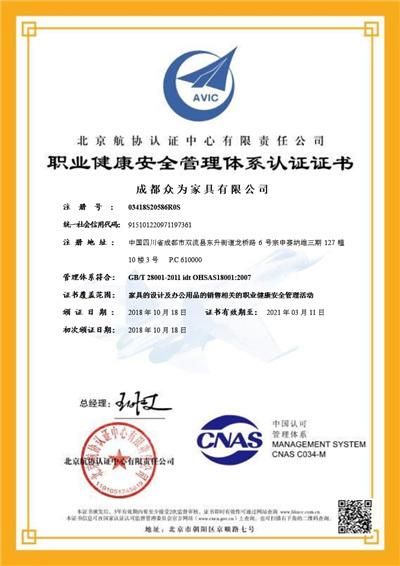 眾為職業健康安全管理體系證書