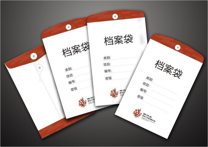 成都办公印刷--档案袋订制