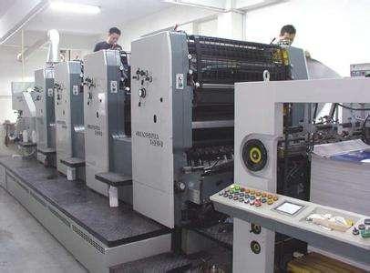 成都印刷厂