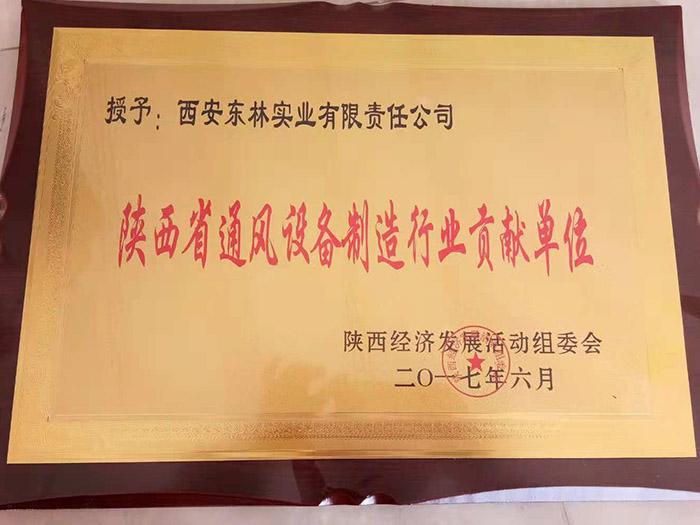 陕西省通风制造设备行业贡献单位