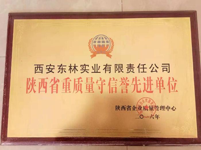 陕西省重质量守信誉先进单位