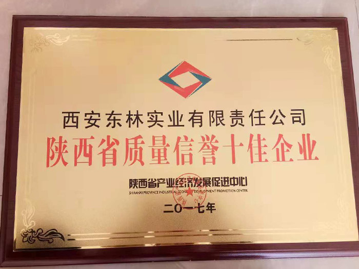 陕西省质量信誉十佳企业