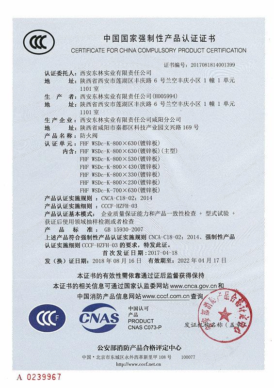 防火阀认证证书