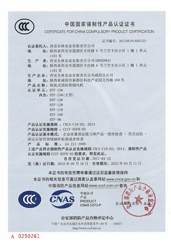 轴流式排烟风机认证证书