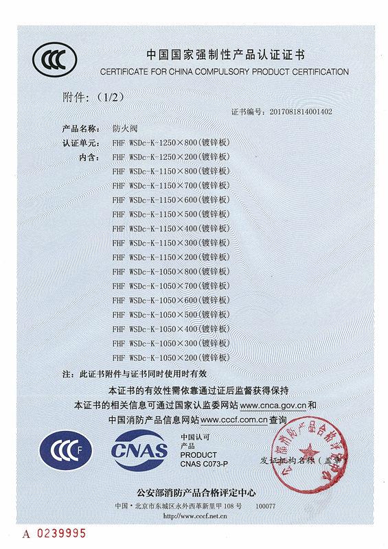 防火阀镀锌板认证证书