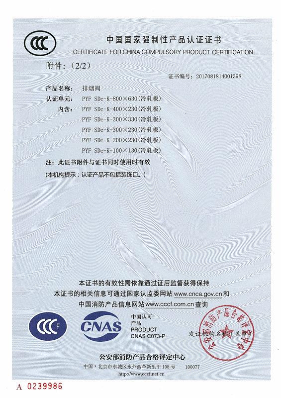 排烟阀认证证书
