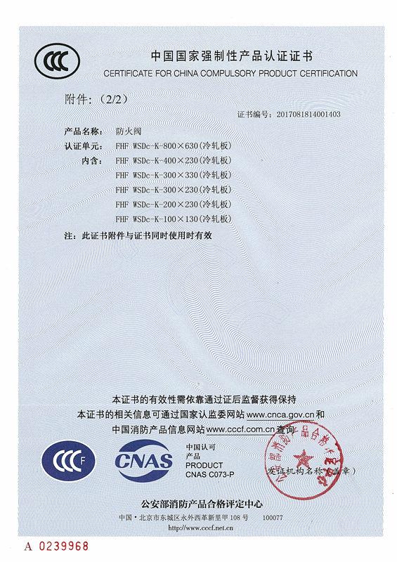 排烟防火阀认证证书