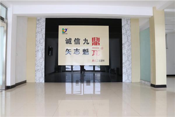 汤阴县鼎元工程塑料有限公司